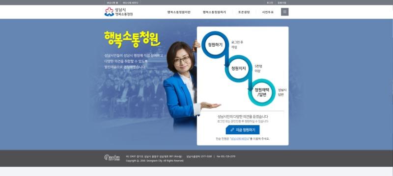정책기획과-성남시 홈페이지 '행복소통청원' 게시판.jpg